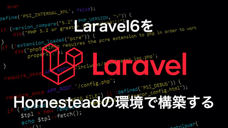 Laravel6をVagrant/VirtualBox/Homesteadの環境で構築する